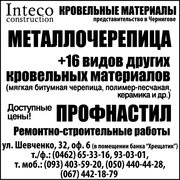 Металлочерепица INTECO из высококачественного европейского металла,