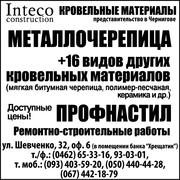 Металлочерепица INTECO из высококачественного европейского металла