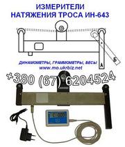 Измерители натяжения троса ИН-643 (накладной динамометр - тензометр):