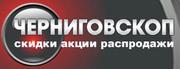 Черниговскоп - акции,  скидки и распродажи в Черингове