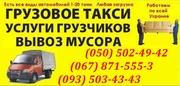 Переезд мебели чернигов. перевозки Шкаф,  Комод,  Софа в Чернигове