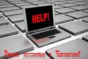 Услуги по ремонту и настройке Вашего ноутбука!