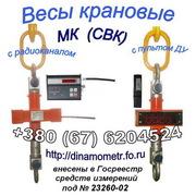 Весы крановые МК,  OCS,  CAS,  динамометры,  граммометры и др.:+380-67- 62