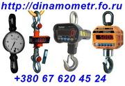 Динамометр,  Весы крановые,  Граммометр и др.:+380-67-6204524 :
