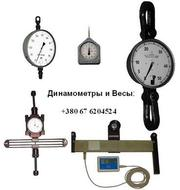 Динамометр,  Весы,  Граммометры : +380(67)620-45-24: