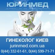 Консультация гинеколога Киев. Медицинский центр Юринмед.