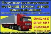 Попутные грузоперевозки Чернигов - Хмельницкий - Чернигов,  Украина
