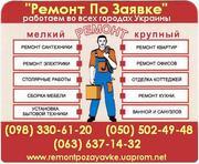 установить,  повесить карниз Чернигов
