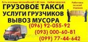 грузовое такси ЧЕРНИГОВ. грузовое такси в ЧЕРНИГОВЕ