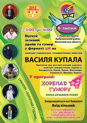Фестиваль_Василя_Купала