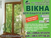 Металлопластиковые окна Чернигов