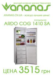 Холодильник ARDO COG 1410 SA ЦЕНА - 3515 грн