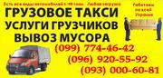 Грузоперевозки дрова Чернигов. ПЕРЕВОЗКА дров,  брус в Чернигове
