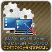 Грамотный ремонт компьютеров Москва