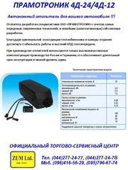 Автономный дизельный воздушный отопитель «ПРАМОТРОНИК» 4Д-24(4Д-12).