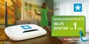 Wifi - Киевстар Интернет Домашний тел 0636004289 0966413770 0507008629