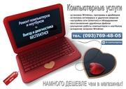 Ремонт компьютеров и ноутбуков (Компьютерные услуги) Чернигов