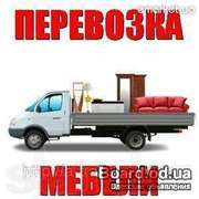 Перевозка мебели и бытовой техники квартирные и офисные переезды !!!