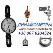 Динамометры,  Тензометры,  Граммометры,  Весы крановые  : +380676204524