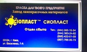 ЭМАЛЬ ЭП-1236,  ЭП1236 Э