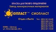 КО-814 эмаль ко-814 & КО-814 эмаль   1.2 эмаль ко-814 2.133 – изготови