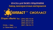 Грунтовка  ВЛ-0202_ВЛ02_грунт ВЛ-02# эмаль ХВ-16