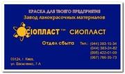 -ХВ эмаль ХВ-124 124ХВ