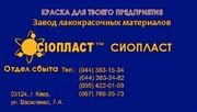Эмаль КО-814;  цена эмаль КО-814,  эмаль КО814. -Sioplast-