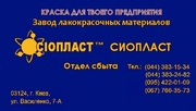 Эмаль ПФ-1189-изготовление спецкрасок 1189*ПФ) эмаль ПФ-1189 (эмаль ХС