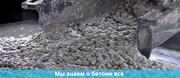 Бетон,  р-р цементный,  известковый,  кладочный,  ЦЕМЕНТ М-400,  М-500
