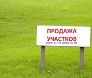 Участок в р-не Александровки