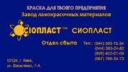 Эмаль УР-1161(УР)УР-1161+УР-1161(УР) ТУ 6-27-1758-80 УР-1161 краска УР