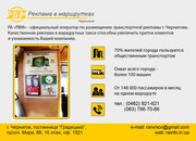 Реклама в общественном транспорте г. Чернигова. РА «РВМ». Реклама в ма