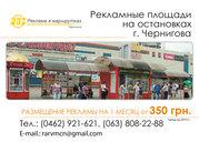 РА «РВМ». Реклама на остановках г. Чернигова