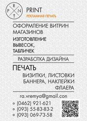 РА «Print». Рекламная печать. Печать полиграфической и широкомасштабно