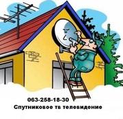 Спутниковую антенну установить,  подключить и настроить в Чернигове