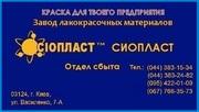 Эмаль ХВ-125 ХВ_125 эмаль ХВ-125-125 эмаль ХВ-125 эмаль ПФ-139 МР+ 5.Э