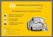 Размещение рекламы в маршрутках и на стендах г. Чернигова