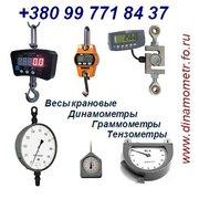 Динамометры,  Весы крановые,  Граммометры,  Тензометры :+380(99)7718437: