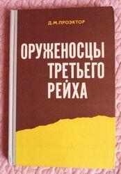 Оруженосцы третьего рейха. Автор: Проэктор Д.М.