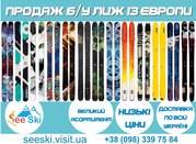 Продажа б/у лыж с Европы