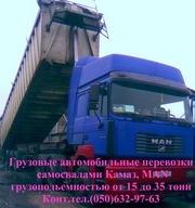Уборка урожая зерновых и других сыпучих грузов по Черниговской области