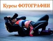Академия фотографии Чернигове . Сегодня доступной цене. Звоните