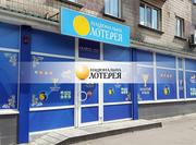 Украинская национальная лотерея(УНЛ), Спорт Лото, официальное открытие
