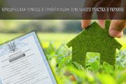 Приватизация земельного участка под ключ .
