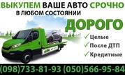 Автовыкуп-покупка бу авто Чернигов и область