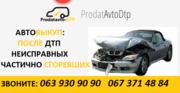 Скупка авто в любом состоянии в Чернигове