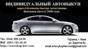 Выкуп авто срочно и выгодно Чернигов и область