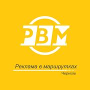 Реклама в маршрутках в Чернигове