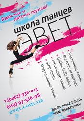Танцы г Чернигов. Школа танцев Эвет - обучение танцам в Чернигове